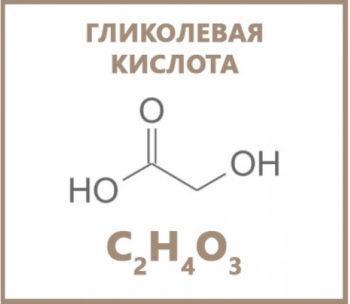 Кликолевая кислота фто